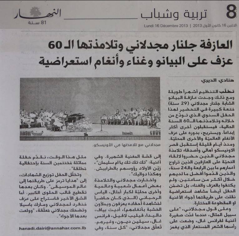 Annahar article