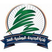 بلدية جديده بوشريه السد Jdeide baouchriye al sid municipality