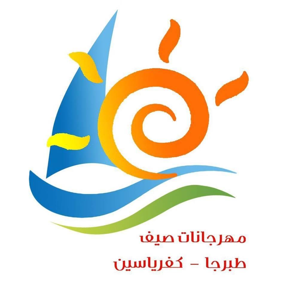 مهرجانات طبرجا كفرياسين